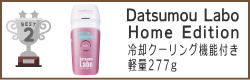 DATSUMO LABO HOME EDITION